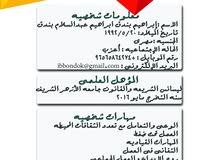 شاب مصرى حاصل على ليسانس شريعه وقانون يطلب عمل مناسب اقامه قابله للتحويل