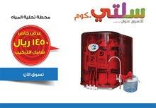 محطة تحلية المياه المنزليه المكتبيه Water Filter Machine
