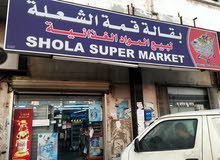 sale for supermarket dammam jalawiyah