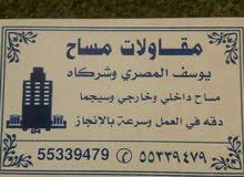 مقاول مساح وسيجما وصبغ وترميمات مصنعيه أو بالمواد ابو محمود