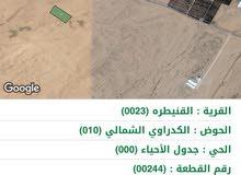 ارض بجانب المطار مساحه 10 دونم مميزه القطعه