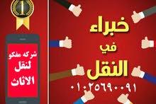 شركه مفكو ايجيبت لنقل الأثاث والتغليف بالقاهرة
