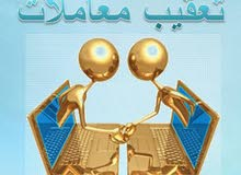 رخصه تعقيب معاملات للبيع