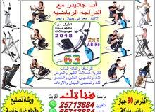 abike آب جلايدر مع الدراجه الرياضيه