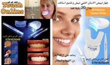 جهاز اسنان بياض الثلج الطبي تخلص من بقع القهوة و السجائر تبيض و تلميع اسنانك