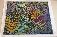 لوحة قرآنية بالألوان الزيتية على أرضية قماش فخمة