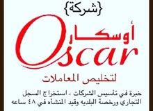 شركة اوسكار لتأسيس الشركات وتخليص المعاملات #قطر