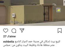 للبيع بيت اسكان في مدينة حمد