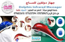 جهاز دولفين للمساج Dolphin Infrared Massager