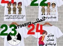قمصان العيد الوطني