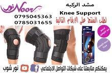 مشد الركبه Knee Support