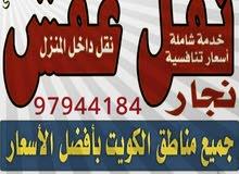 نقل جميع أغراض نقل فك تركيب جميع أثاث المنزل جميع مناطق الكويت