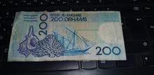 200 درهم