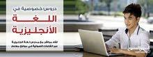 مدرس خبرة  في اللغة الانجليزية والتاسيس بالمدينة المنورة