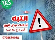 لحق حالك اقوى تصفية في المملكة على برادي الزيبرا الجاهزة للطلب 0798539938