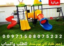 العاب حدائق للبيع منزلية مدارس عامة روضات استراحات