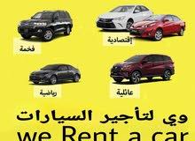 we Rent a car    وي لتأجير السيارات