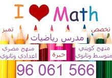 مدرس رياضيات واحصاء متخصص