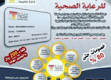 بطاقة الثقة للرعاية الصحية