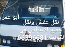 نقل جميع الأغراض بأسعار مناسبة رقم التلفون واتساب 66396681