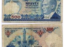 عملة تركية قديمة.
