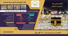 شقة في مكة اربعة غرف للبيع