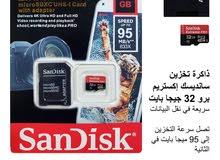 (عرض تصفيه نهاية العام ) ذواكر 32GB extreme pro سرعة التخزين تصل إلى 95ميجابايت