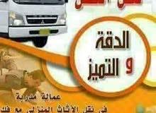 أبو آدم الخدمات نقل الاثاث