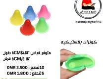 كونزات بلاستيكية اصليه مع ضمان