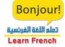 دورات تأسيس وتعليم اللغة الفرنسية بشكل إحترافي