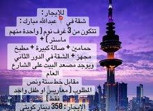 شقة ديلوكس في عبدالله مبارك للإيجار