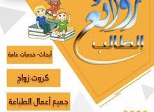مكتبه روائع الطالب تعلان عن فرصه عمل يجد الحاسب الالي والخدمات الالكترونيه