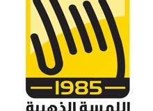 شركة اللمسة الذهبية للصيانة العامة والعقارات .