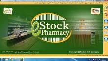 برنامج محاسبى E-Stock لادارة الصيدليات و الانشطة التحارية