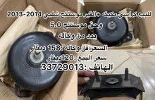 للبيع كراسي مكينه موستنج شلبي 2014+موستنج 5.0