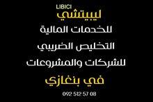 التخليص الضريبي للشركات والمشروعات في بنغازي & اتمام وتسجيل الشركات الناشئة