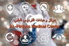 مطلوب طبيب/طبيبة عامة لمركز طبي محترم