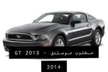مطلوب موستنق جي تي wanted mustang GT 2013 or 2014