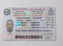 احمد بابكر