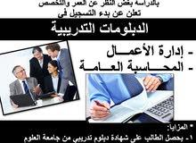 دبلومات تدريبية في مجال ادارة الاعمال والمحاسبة / جامعة العلوم التطبيقية الخاصة