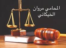 المحامي مروان الخيكاني