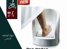 * جهاز الوضوء لغسل ووضوء القدمين متوفر الان بكمية محدودة جداً بسعر مغري جداً