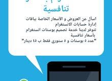 خدمات إدارة حسابات انستغرام