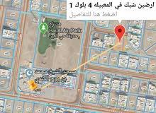 فرصه ارض سكني في المعبيله 4 بلوك 1 قريب المسجد والمنتزة
