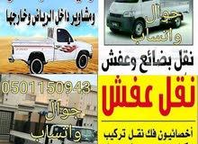 وانيت نقل عفش كل الرياض شمال شرق غرب جنوب وسط الرياض دنه نقل عفش وانيت نقل عفش