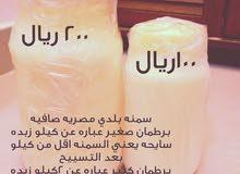 سمنه بلدي مصريه صافيه