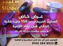 Slipper - سليبر حريمي -عرض خاص