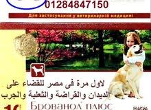 لاول مرة فى مصر اقراص وارد روسيا للقضاء على للديدان والقراضة والثعلبة