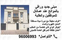 مبنى جديد وراقي بالموالح عند عمانتل للموظفين والطلبة