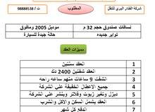 مطلوب نسافات صندوق حجم 32 م عقد 2400 شهري
